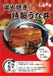 うな丼‐2