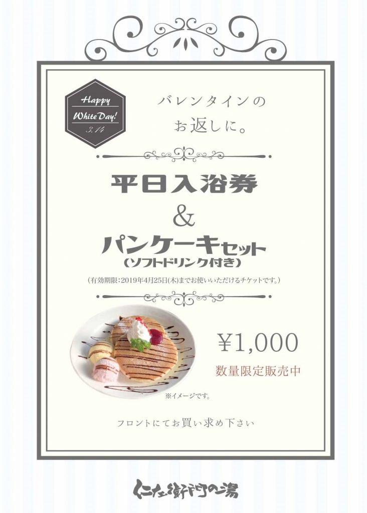 パンケーキセット ポスター2