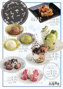 仁座食堂デザートポスター