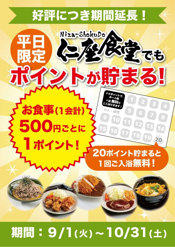 仁座食堂ポイントキャンペー