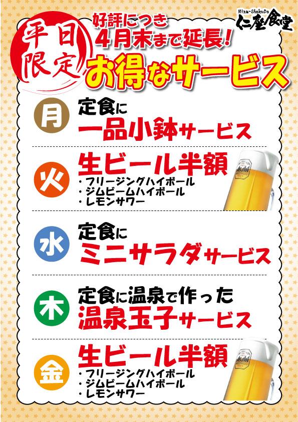 仁座食堂曜日イベント