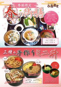 春の御膳+ミニ丼