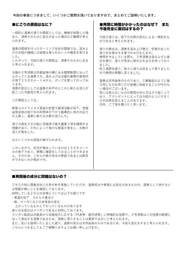 2号源泉濁り詳しい説明2