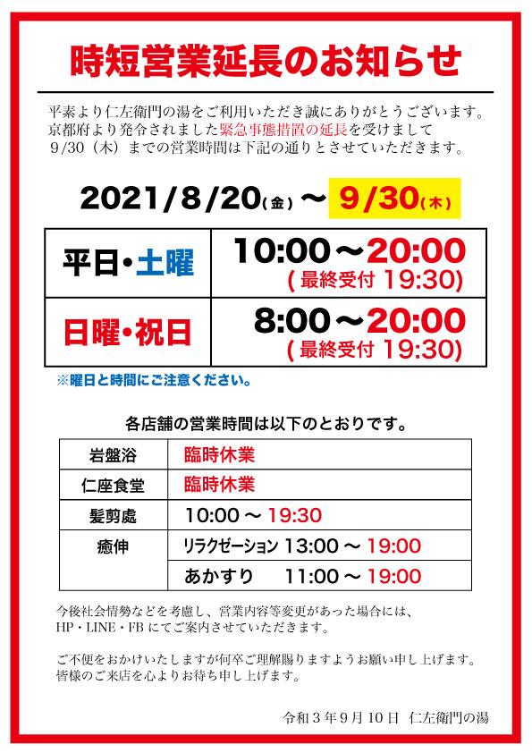2021.8.20~9.30営業時間のお知らせ(延長)
