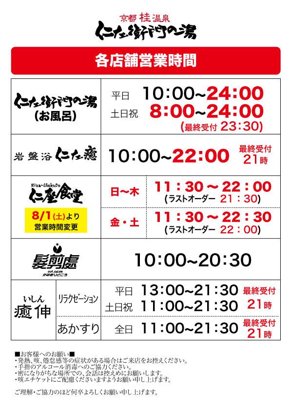 8月各店舗営業時間