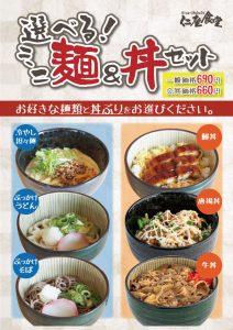 @ミニ麺&丼セット